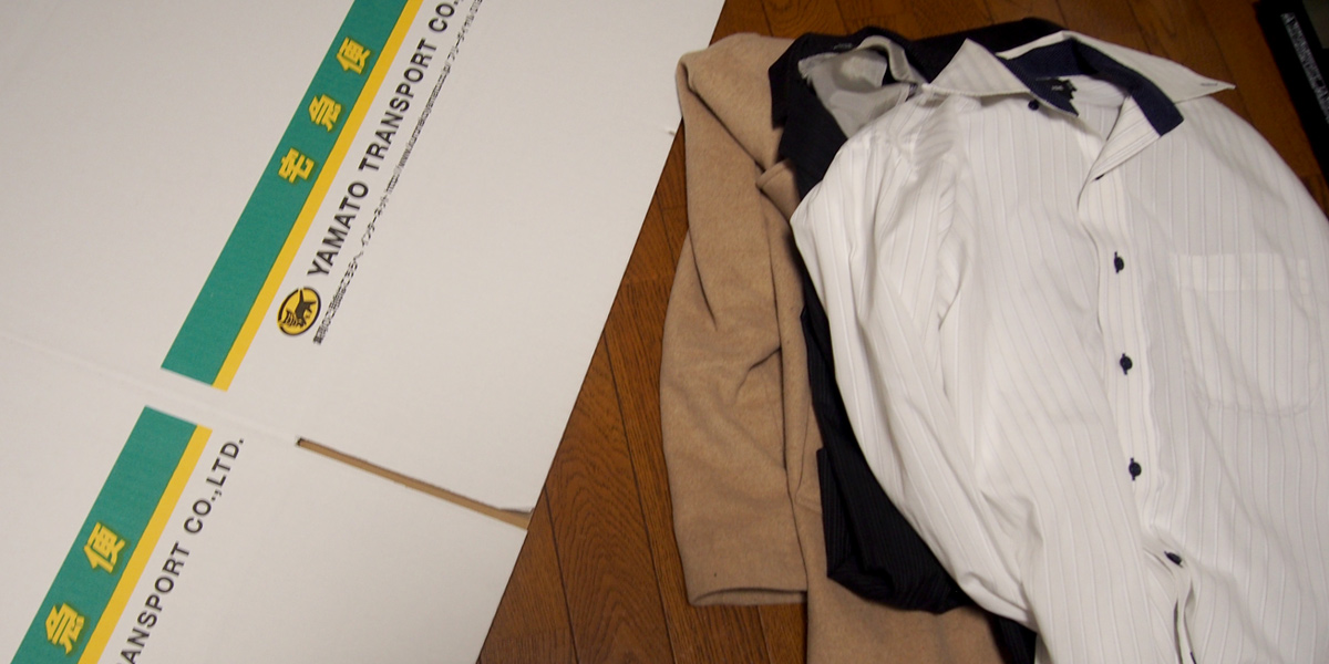 ヤマト運送の箱と洋服