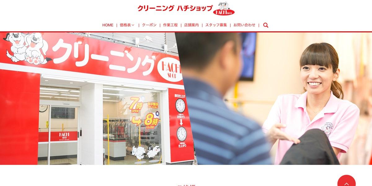 クリーニング・ハチショップ 千代田店