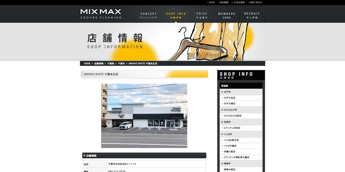 MIXMAXWHITE千葉末広店