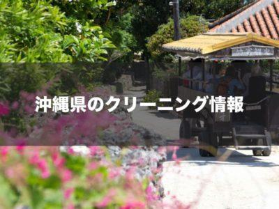 沖縄県のクリーニング情報