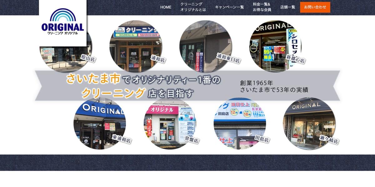 クリーニングオリジナル東浦和店