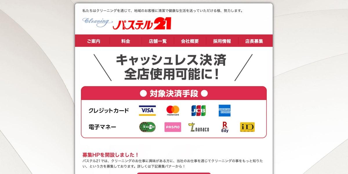 パステル21 大和田店
