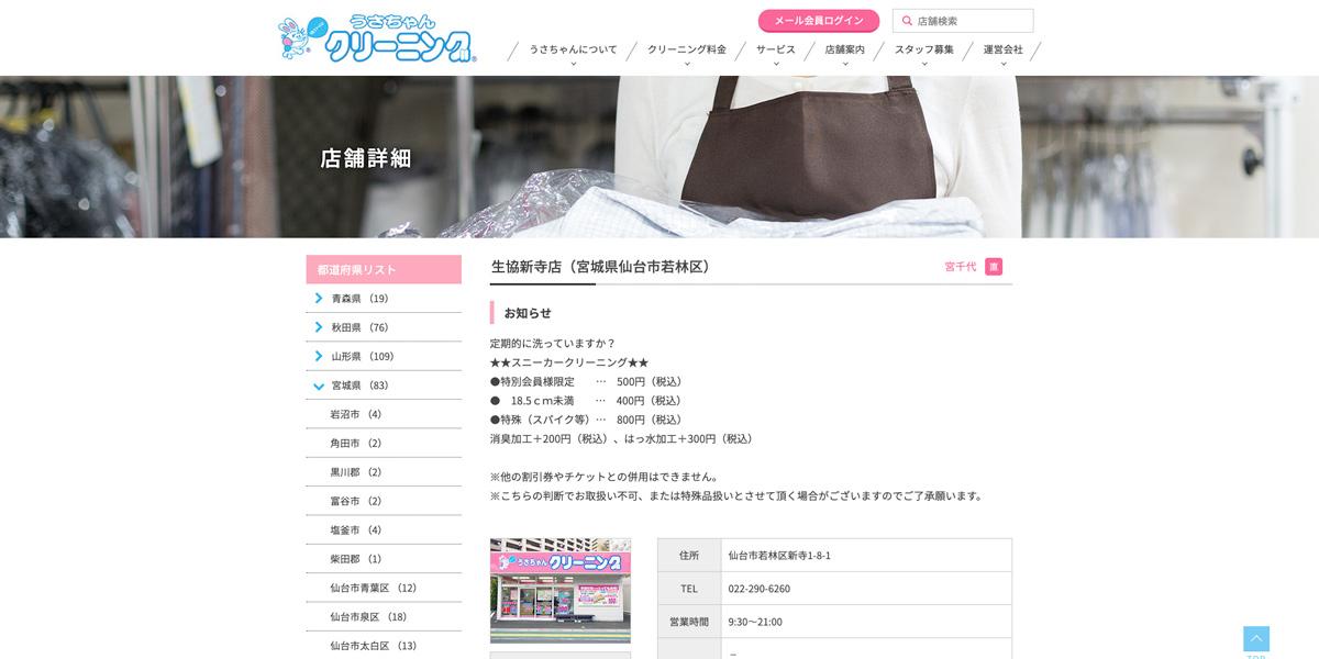 うさちゃんクリーニング生協新寺店
