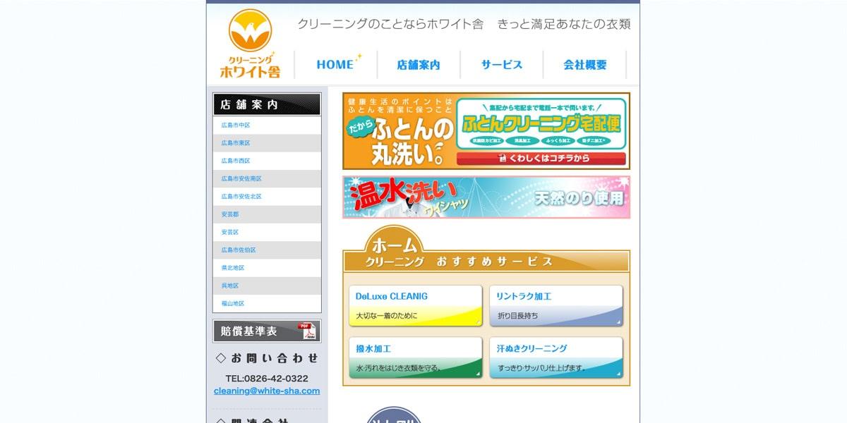 ホワイト舎 フジグラン広島店